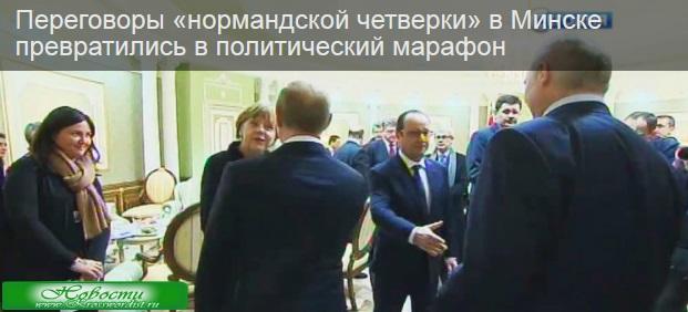 Минские переговоры превратились в