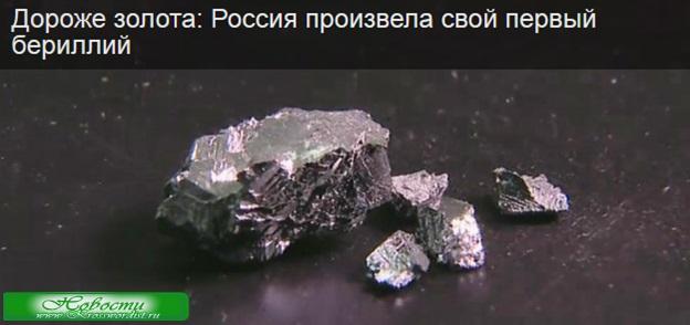 Дороже золота: Первый бериллий России