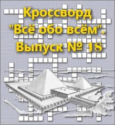 Кроссворд «Всё обо всём» Выпуск № 18