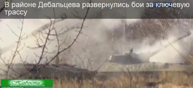В Дебальцева идут бои за ключевую трассу