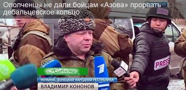 Бойцам «Азова» не дали прорвать дебальцевское кольцо