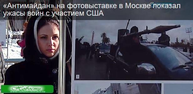 Фотовыставка «Антимайдана» в Москве