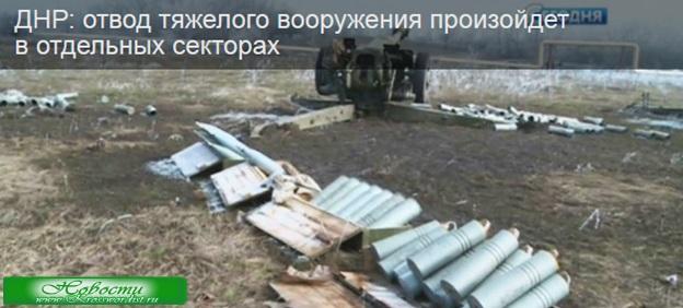 Отвод тяжелого вооружения в ДНР