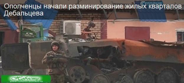 Ополченцы разминируют  Дебальцево