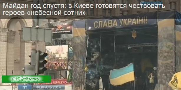 Майдан чествует героев «небесной сотни»