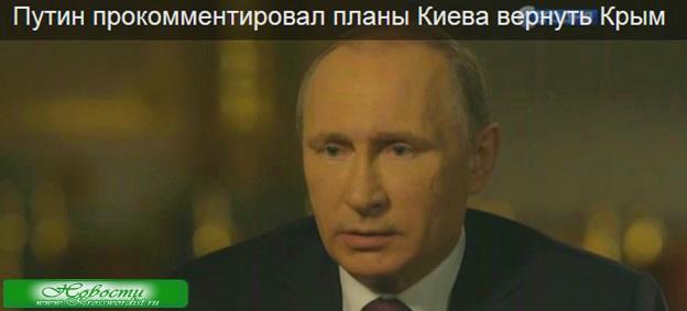 Путин: Планы Киева вернуть Крым