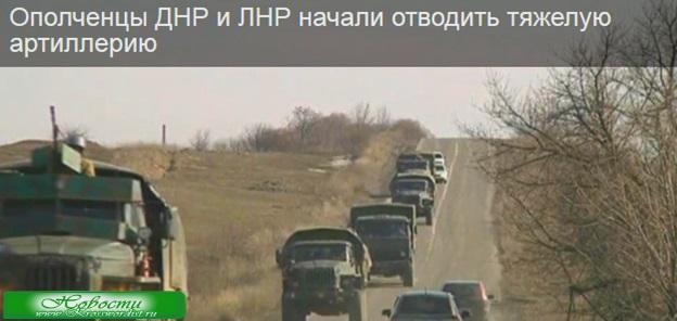 ДНР и ЛНР отводят тяжелую артиллерию
