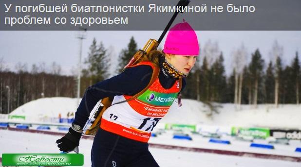 Алина Якимкина, была совершенно здорова