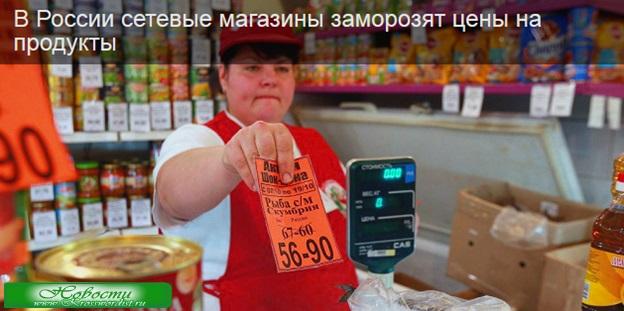 В России заморозят цены на продукты