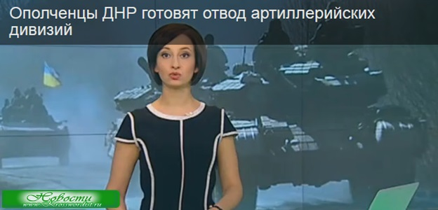 Армия ДНР готовит отвод артиллерийских дивизий