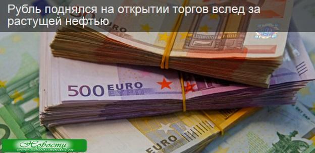 Рубль поднялся вслед за растущей нефтью