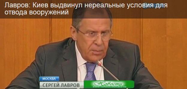 Лавров: Киев выдвинул нереальные условия
