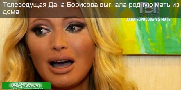 Дана Борисова выгнала из дома родную мать