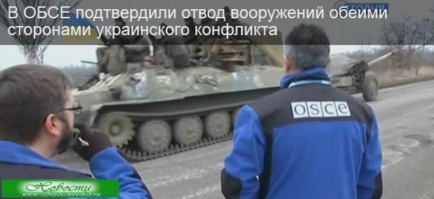 ОБСЕ: Подтвердили отвод вооружений обеими сторонами
