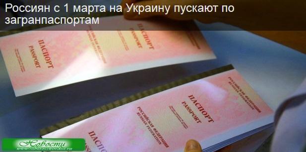 Россиян на Украину пускают по загранпаспортам