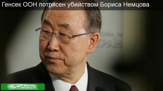 Генсек ООН потрясен убийством политика Б. Немцова