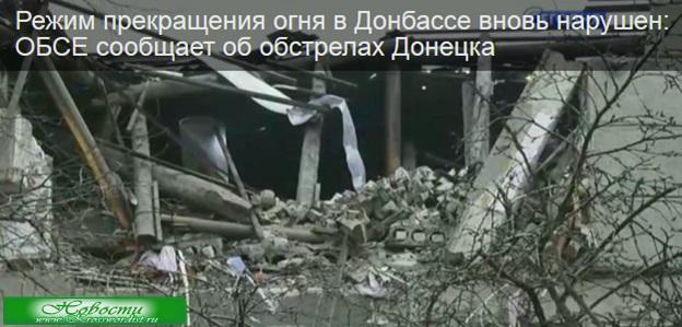 ОБСЕ: В Донбассе нарушен режим прекращения огня