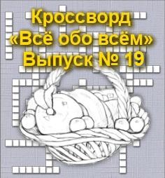 Кроссворд «Всё обо всём» Выпуск № 19
