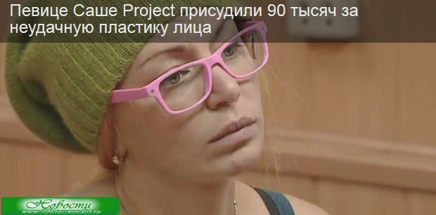 Саша Project: 90 тысяч за пластику лица