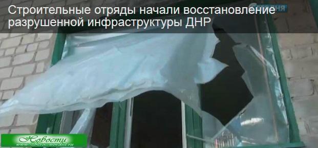 В ДНР восстанавливают инфраструктуру