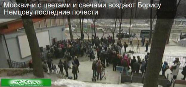 Москвичи воздают последние почести Борису Немцову