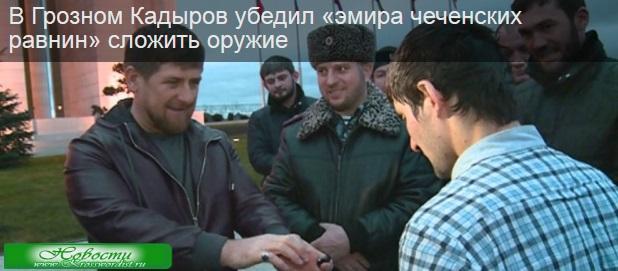 Кадыров убедил «чеченских равнин» сложить оружие