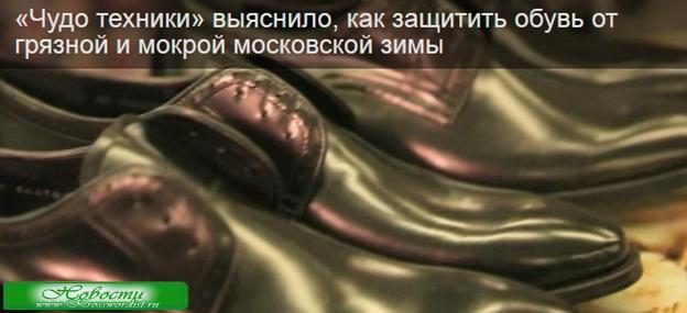 Как спасти обувь от московской зимы