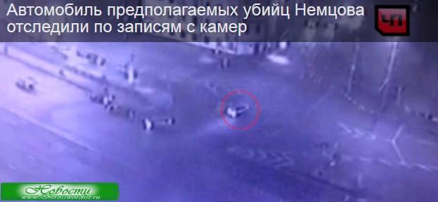 По записям с камер отследили убийц Немцова