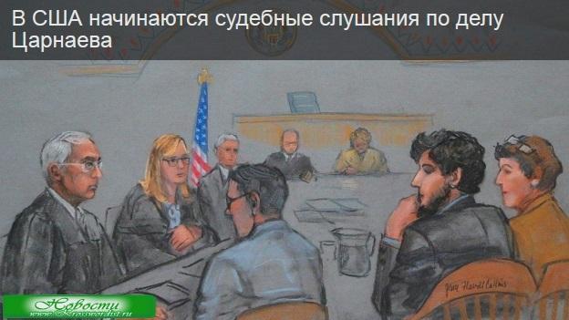 По делу Царнаева в США начались слушания