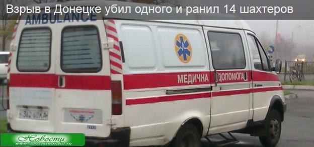Донецк: Взрыв на шахте Засядько, есть погибшие