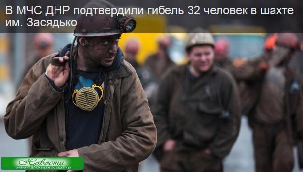 ДНР: На шахте Засядько погибло 32 горняка