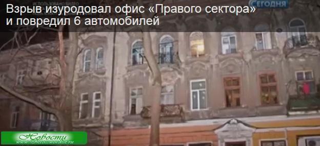 В Одессе взорван офис «Правого сектора»
