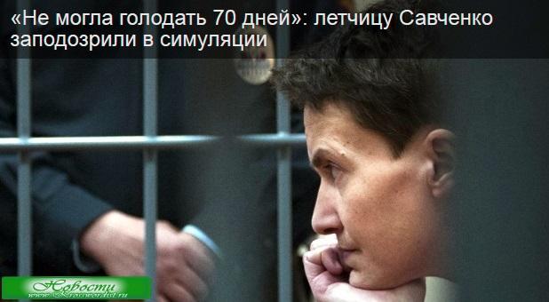 Летчица Савченко: Голод, или симуляция?