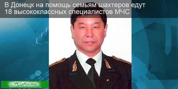 Группировка МЧС РФ прибывает в Донецк к шахтёрам