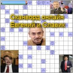 Сканворд онлайн-Евгений и Славик