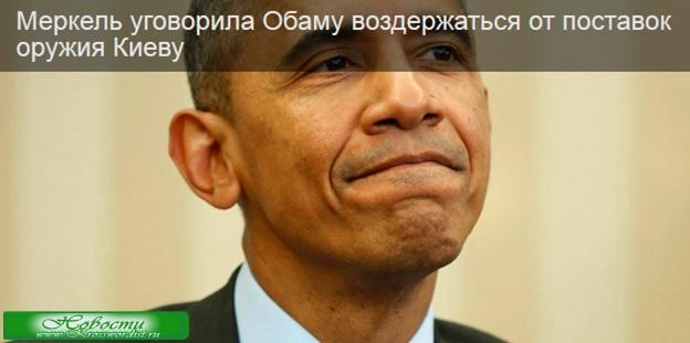 Обама: Воздержится от поставок оружия Киеву