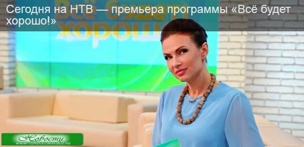 НТВ: Премьера программы «Всё будет хорошо!»
