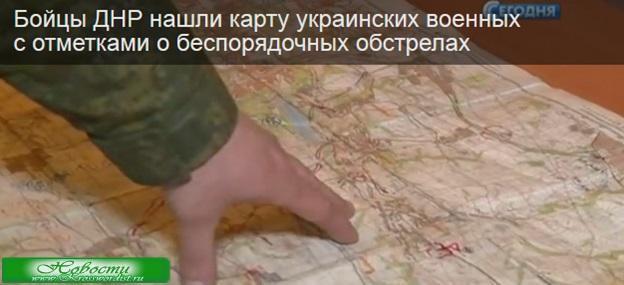 В ДНР нашли карту военных Украины с отметками об обстрелах