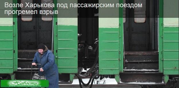 Харьков: Взрыв под поездом