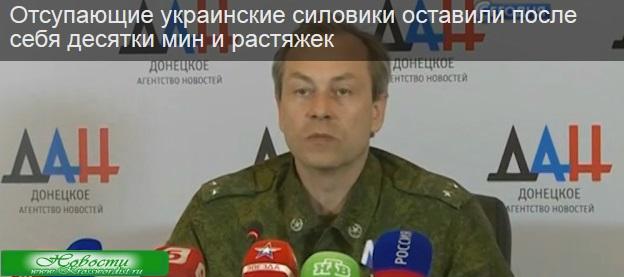Гвардия Украины оставила после себя мины и растяжки
