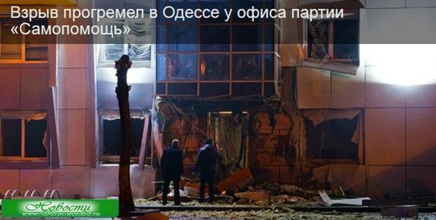 Очередной взрыв в Одеесе у офиса «Самопомощь»