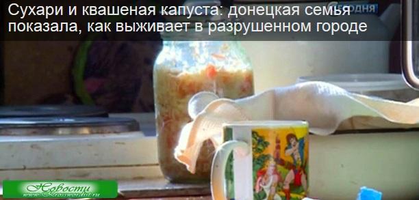 Квашенная капуста и сухари-так выживают в Донецке
