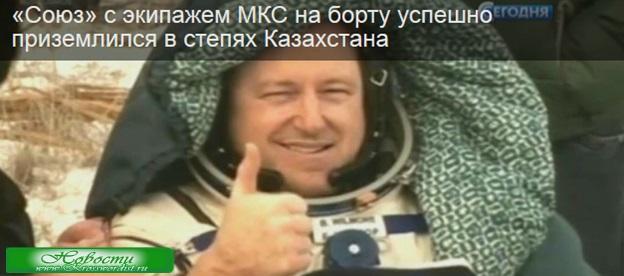 «Союз» с экипажем МКС успешно приземлился в степях Казахстана
