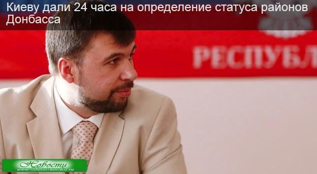 Киев должен определить статус Донбасса за 24 часа