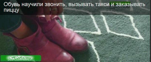 Умная обувь, звонит и вызывает такси