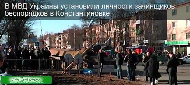 МВД Константиновка: Установлены организаторы беспорядков