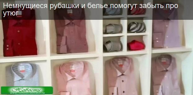 Немнущуиеся рубашки и бельё