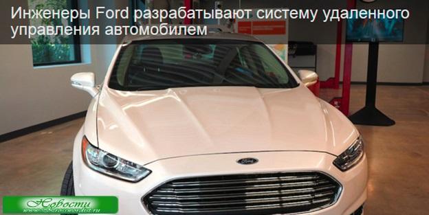 Ford: Удалённое управление авто