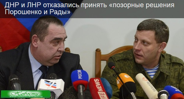 ДНР и ЛНР не принимают решение Рады