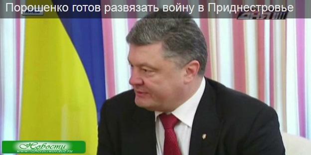 Порошенко хочет развяать войну в Преднестровье